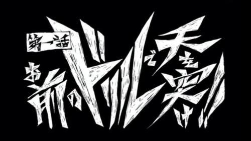 Kamina-style title screen